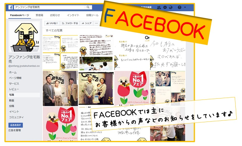 facebook アンファング住宅販売